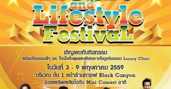 """Luxury Carnival """"Music And Life Style Festival 2016"""""""